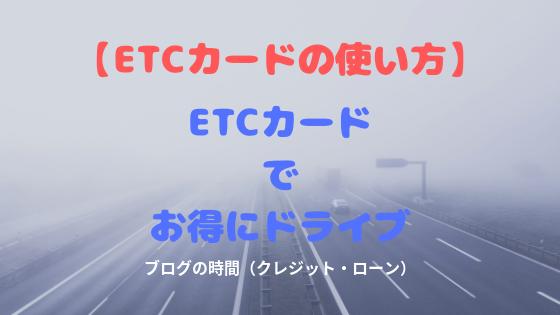 【ETCカードの使い方】ETCカードでお得にドライブ