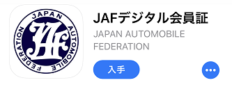 JAFデジタル会員証アプリをダウンロードします