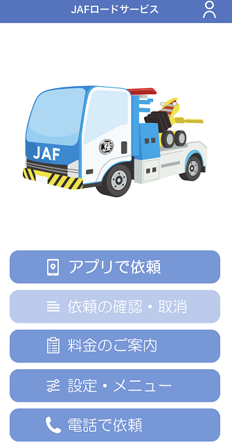 JAFを呼ぶアプリから呼べます