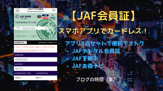 【JAF会員証】スマホアプリでカードレス!