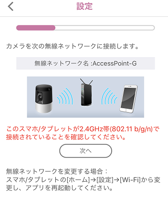 無線ネットワーク名に2.4GHzのアクセスポイントが表示されている必要があります