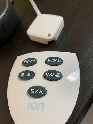 スマート家電リモコンのランプが点灯中に登録したい家電のリモコンボタンを押す