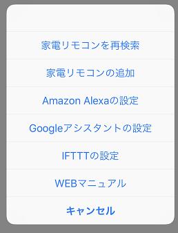 スマート家電コントローラーアプリから「AmazonAlexaの設定」をタップ