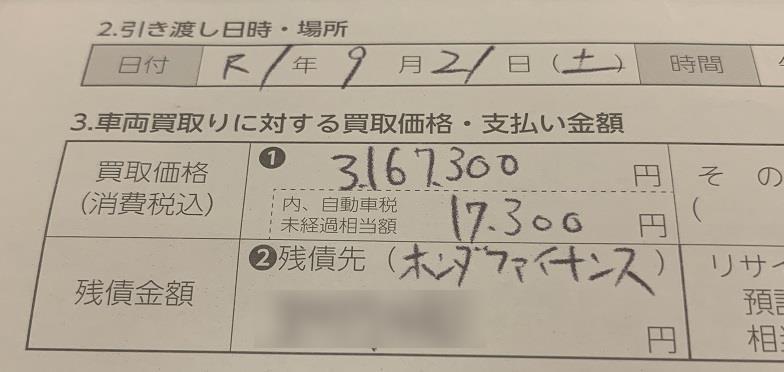 CR-V本体の買取価格は「315万円」でした