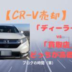 CR-V売却「ディーラー」VS「買取店」どっちが高価!?
