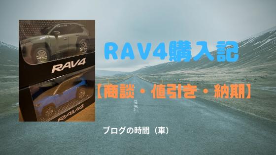 RAV4購入記【商談・値引き・納期】