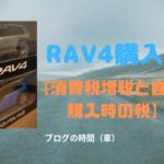 RAV4購入記(消費税増税と自動車購入時の税)