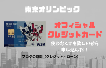 東京オリンピックオフィシャルクレジットカード
