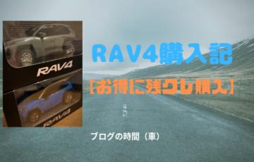RAV4購入記【お得に残クレ購入】