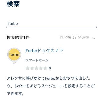 Furboドッグカメラのスキルです