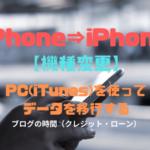 iPhoneからiPhoneへの機種変更 PC(iTunes)を使ってデータを移行する