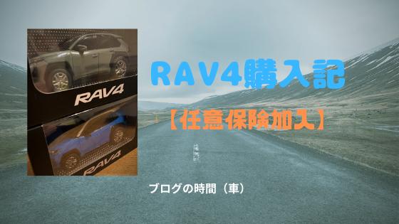 RAV4購入記【任意保険加入】