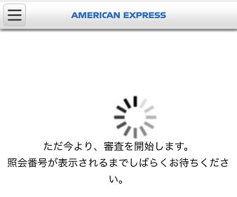 AMEXの自動審査画面