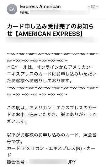 AMERICANEXPRESSからの申込完了メール