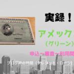 実録!アメックス(グリーン)申込~審査~利用開始まで