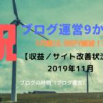 ブログ運営9か月 収益/サイト改善状況