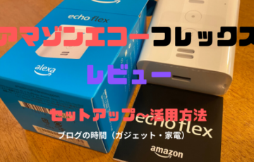 アマゾンエコーフレックス(Amazon Echo Flex)で便利を追加する