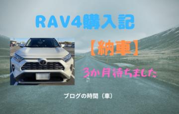 RAV4購入記【納車】