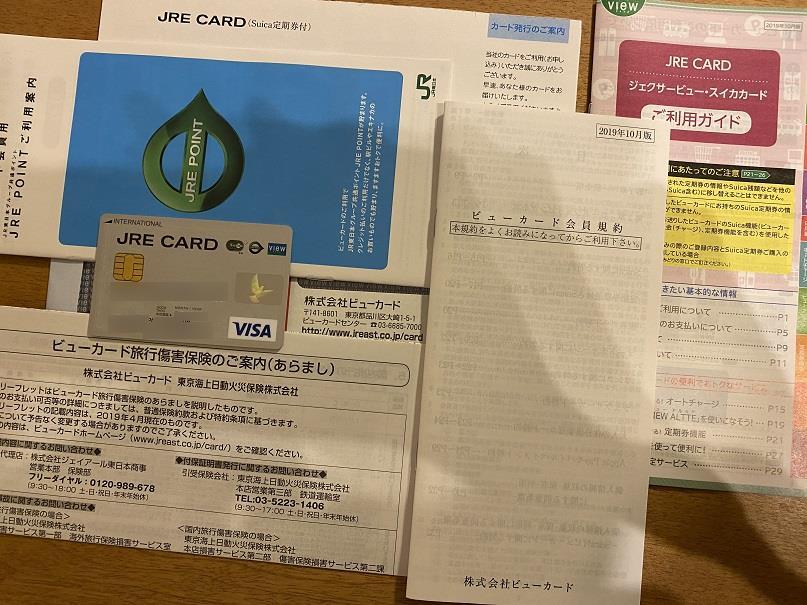 JRE CARD発行されました