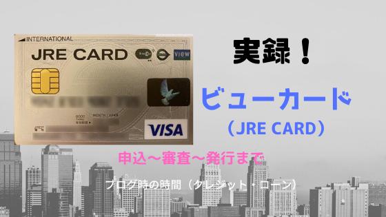 ビューカード(JRE CARD)申込~審査~発行まで
