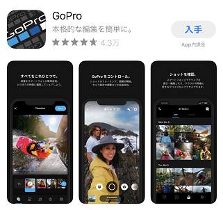 AppStoreでのGoProアプリ
