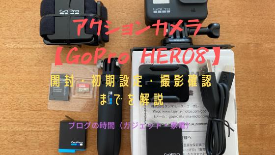 初めてのアクションカメラ(GoPro HERO8)【開封から初期設定・撮影確認までを解説】