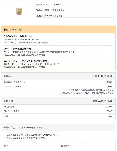 BIGLOBEモバイル申込