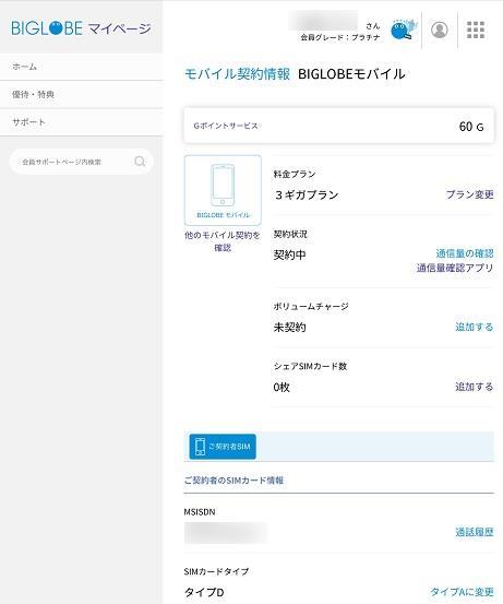 会員ページでBIGLOBEモバイルの契約情報が確認できます