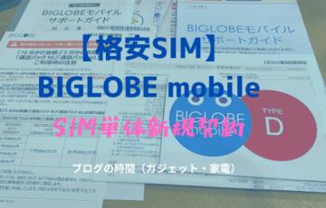 【格安SIM】BIGLOBE mobile SIM単体契約