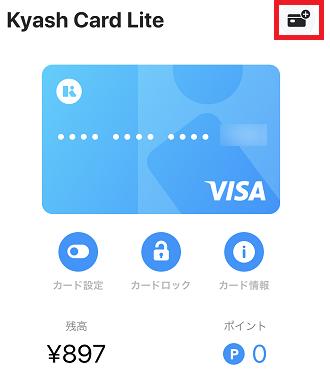 Kyashアプリバージョン6では、右上にカードマークがあります。