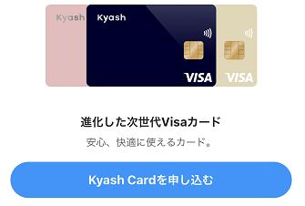Kyash Cardを申込ましょう。