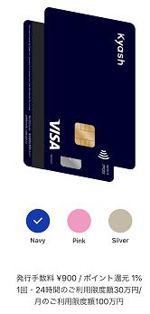 Kyash Cardは3色から選べます
