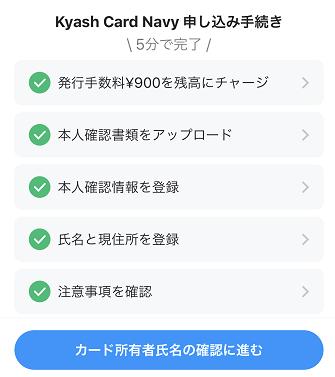 「Kyash Card」は6ステップ5分で申込完了!