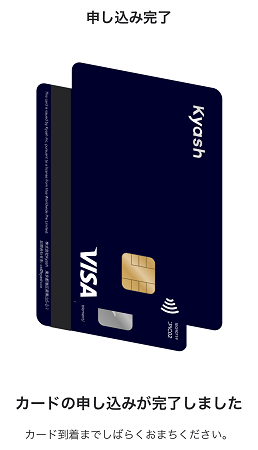 「Kyash Card」申込完了しました