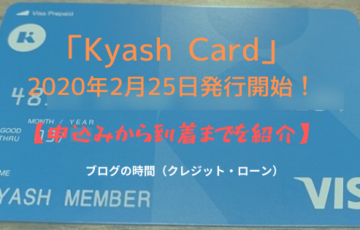「Kyash Card」発行開始!申込から到着までを紹介