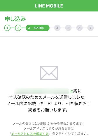 本人確認書類アップロードメールが送信されます