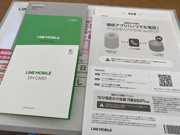 ヤマト運輸でラインモバイルのSIMカードが届きました