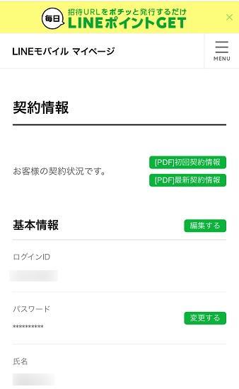 マイページからはラインモバイルの契約状況などを確認できます