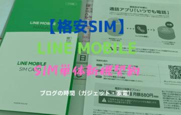 【格安SIM】LINE MOBILE SIM単体新規契約