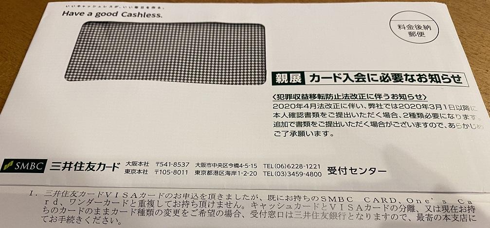三井住友カードから確認の手紙が送られてきました。カードによっては複数枚持ちできないようです。