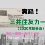 実録!三井住友カード(2020年新券面)申込~審査~発行?まで