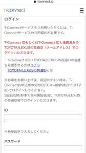 T-Connectサービスサイトにアクセスします