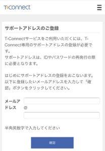 T-Connectサポートアドレスの登録