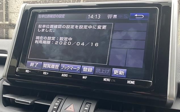 車の現在位置をアプリから確認するには、ナビ側で駐車場位置確認を有効にします