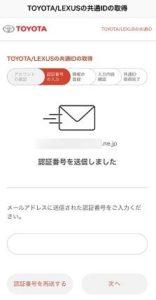 登録するメールアドレスを認証する