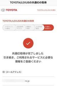 TOYOTA/LEXUSの共通IDを取得しました
