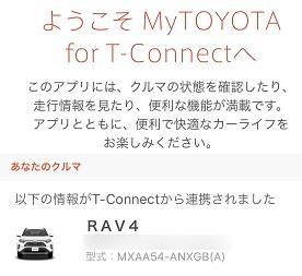 MyTOYOTA for T-ConnectアプリにRAV4のT-Connect情報が連携されます