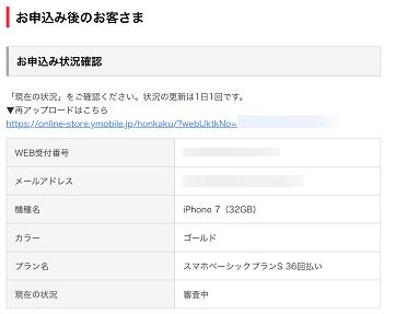 ワイモバイル申し込み状況(審査中)