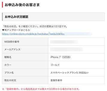 ワイモバイル申し込み状況確認(登録作業中)