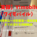 Y!mobile(ワイモバイル)新規申込~分割審査~端末到着